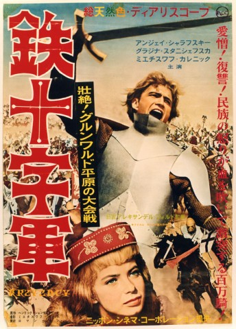 plakat-japonski-2010-07-28-344x480