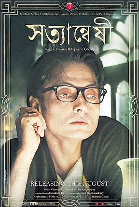 Satyanweshi_movie_poster