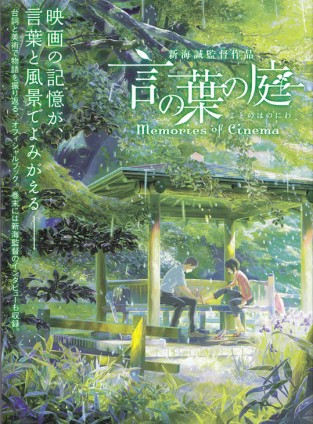 makoto-shinkai-the-garden-of-words-memories-of-cinema-art-book-34